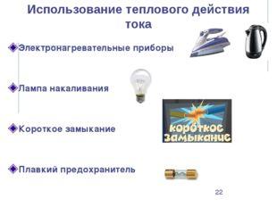 Электронагревательные приборы Лампа накаливания Короткое замыкание Плавкий пр