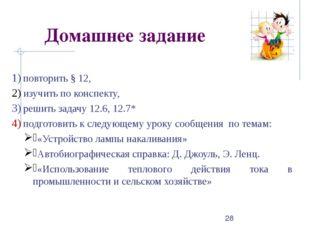 Домашнее задание повторить § 12, изучить по конспекту, решить задачу 12.6, 12