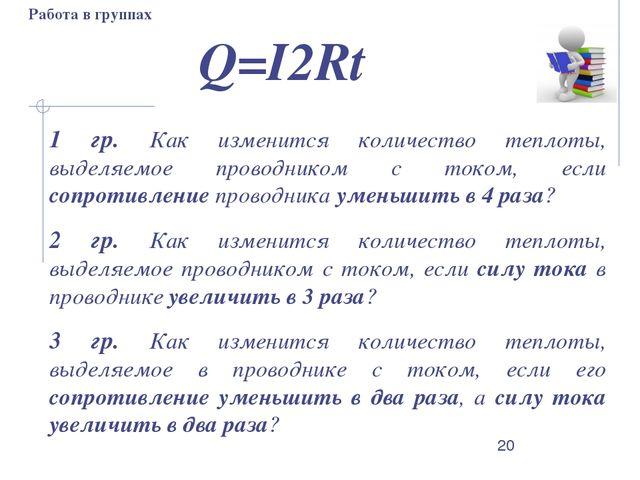 Q=I2Rt 1 гр. Как изменится количество теплоты, выделяемое проводником с токо...