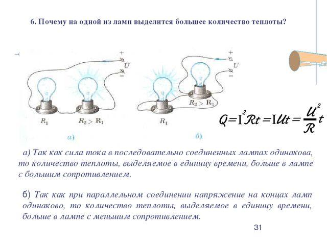 а) Так как сила тока в последовательно соединенных лампах одинакова, то кол...