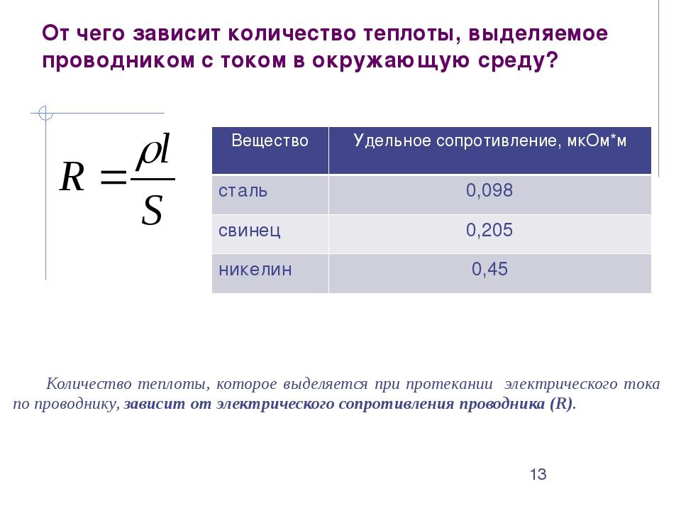 Количество теплоты, которое выделяется при протекании электрического тока по...