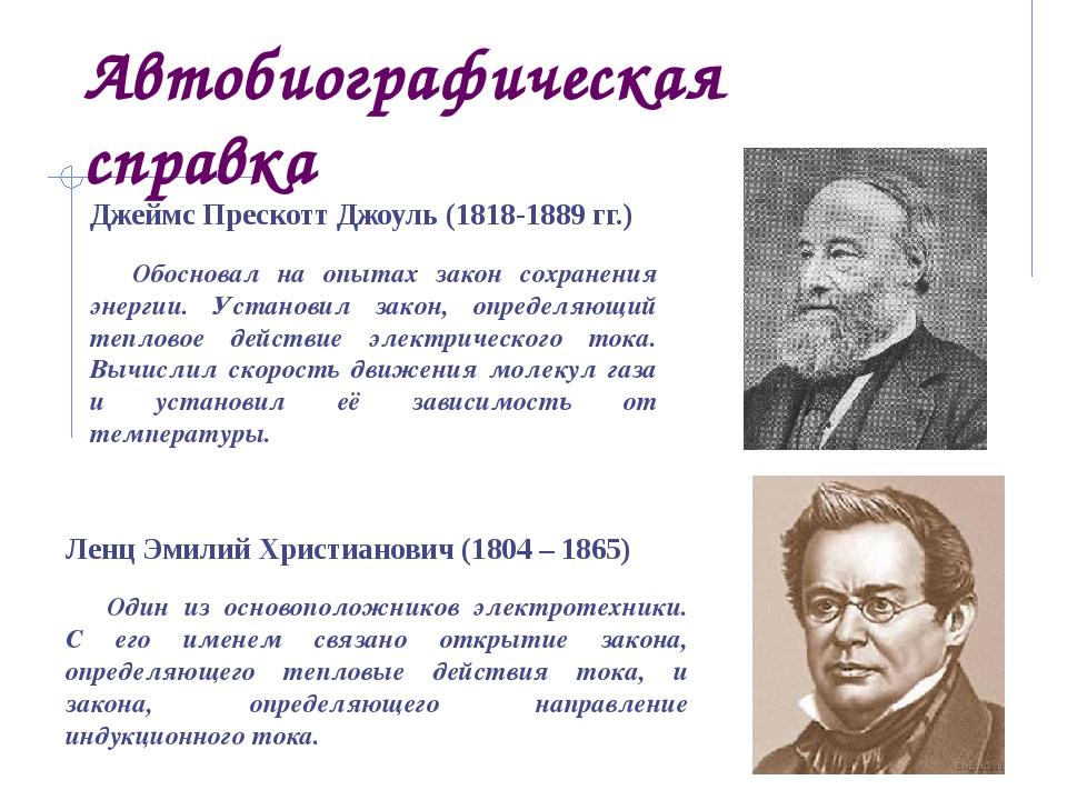 Автобиографическая справка Ленц Эмилий Христианович (1804 – 1865) Один из осн...