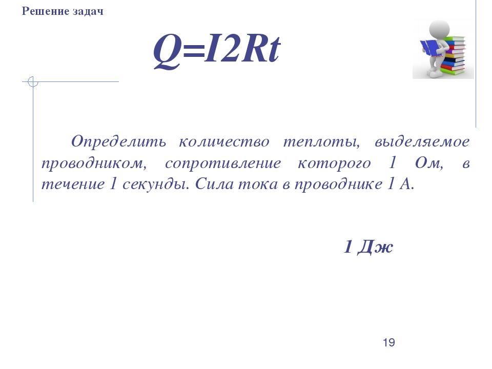 Q=I2Rt Определить количество теплоты, выделяемое проводником, сопротивление...