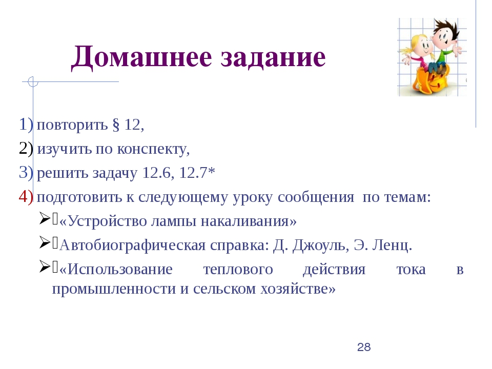Домашнее задание повторить § 12, изучить по конспекту, решить задачу 12.6, 12...