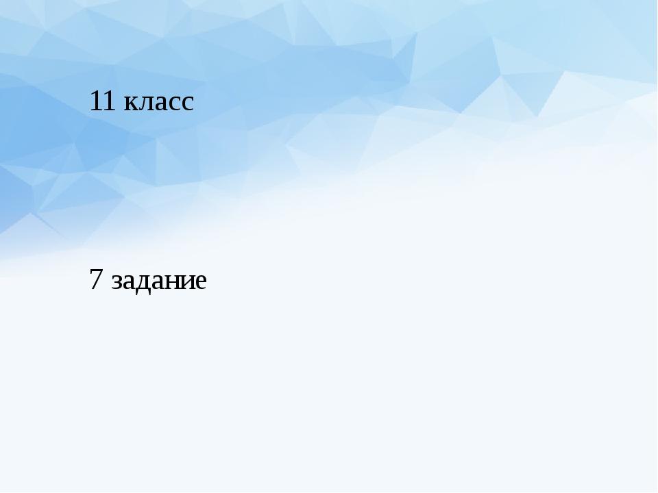 11 класс 7 задание