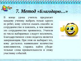 7. Метод «Благодарю…» В конце урока учитель предлагает каждому ученику выбрат