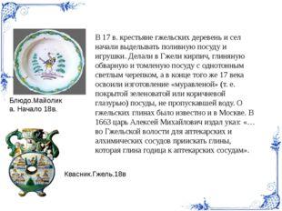 В 17 в. крестьяне гжельских деревень и сел начали выделывать поливную посуду