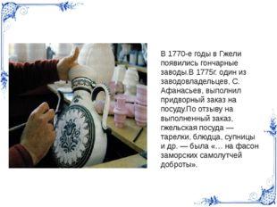 В 1770-е годы в Гжели появились гончарные заводы.В 1775г. один из заводовладе