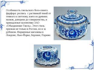 Особенность гжельского бело-синего фарфора: роспись с растяжкой теней от темн