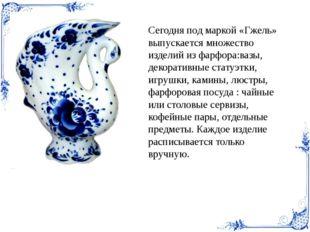Сегодня под маркой «Гжель» выпускается множество изделий из фарфора:вазы, дек