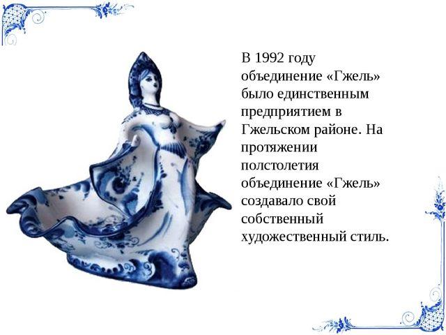 В 1992 году объединение «Гжель» было единственным предприятием в Гжельском ра...