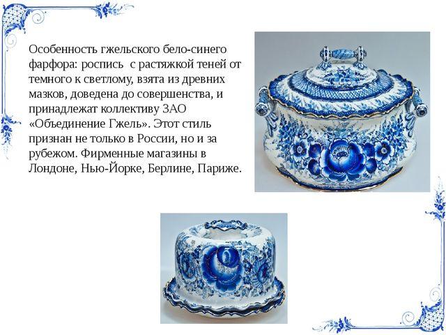 Особенность гжельского бело-синего фарфора: роспись с растяжкой теней от темн...