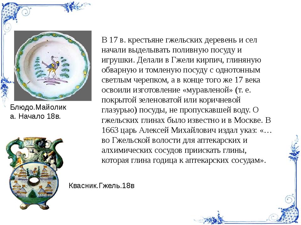 В 17 в. крестьяне гжельских деревень и сел начали выделывать поливную посуду...