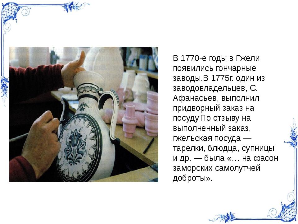 В 1770-е годы в Гжели появились гончарные заводы.В 1775г. один из заводовладе...