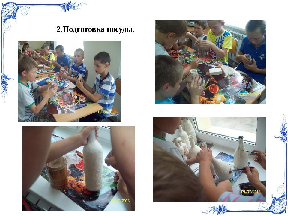2.Подготовка посуды.