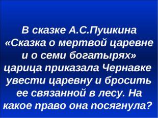 В сказке А.С.Пушкина «Сказка о мертвой царевне и о семи богатырях» царица при