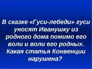 В сказке «Гуси-лебеди» гуси уносят Иванушку из родного дома помимо его воли и