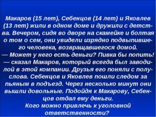 Макаров (15 лет), Себенцов (14 лет) и Яковлев (13 лет) жили в одном доме и др