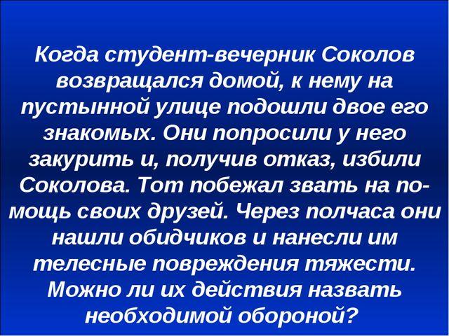 Когда студент-вечерник Соколов возвращался домой, к нему на пустынной улице п...
