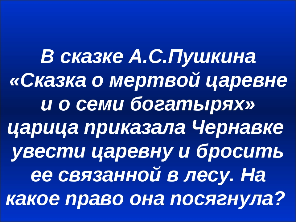 В сказке А.С.Пушкина «Сказка о мертвой царевне и о семи богатырях» царица при...