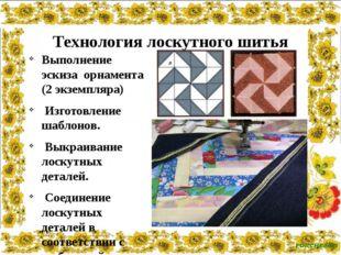 Технология лоскутного шитья Выполнение эскиза орнамента (2 экземпляра) Изгото