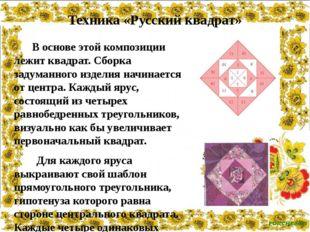 Техника «Русский квадрат» В основе этой композиции лежит квадрат. Сборка заду