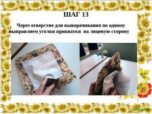 ШАГ 13 Через отверстие для выворачивания по одному выправляем уголки прихватк