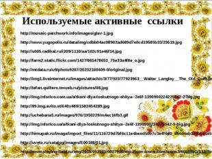 Используемые активные ссылки http://mosaic-patchwork.info/images/glav-1.jpg h