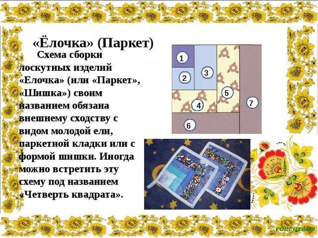 «Ёлочка» (Паркет) Схема сборки лоскутных изделий «Елочка» (или «Паркет», «Шиш...