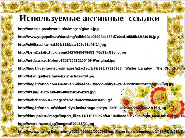 Используемые активные ссылки http://mosaic-patchwork.info/images/glav-1.jpg h...