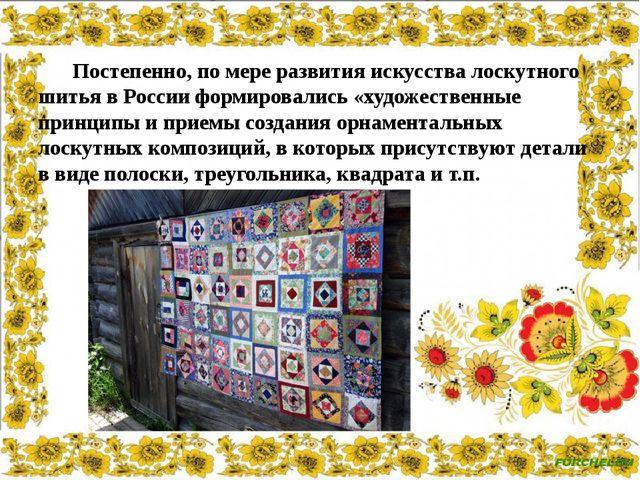 Постепенно, по мере развития искусства лоскутного шитья в России формировали...