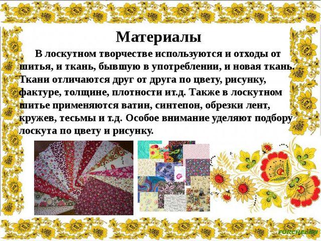 В лоскутном творчестве используются и отходы от шитья, и ткань, бывшую в упо...