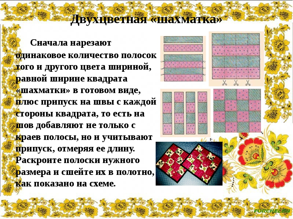 Двухцветная «шахматка» Сначала нарезают одинаковое количество полосок того и...