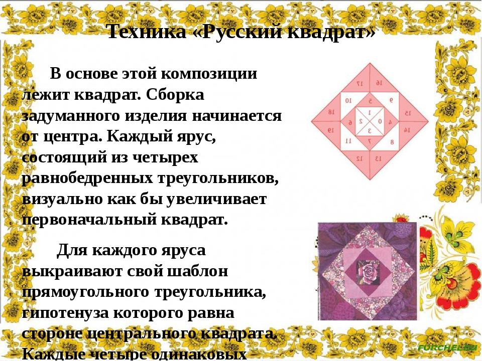 Техника «Русский квадрат» В основе этой композиции лежит квадрат. Сборка заду...