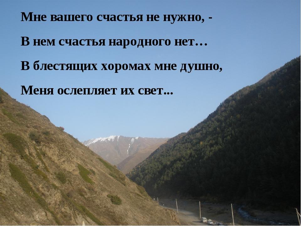Мне вашего счастья не нужно, - В нем счастья народного нет… В блестящих хором...