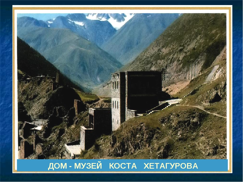 ДОМ - МУЗЕЙ КОСТА ХЕТАГУРОВА
