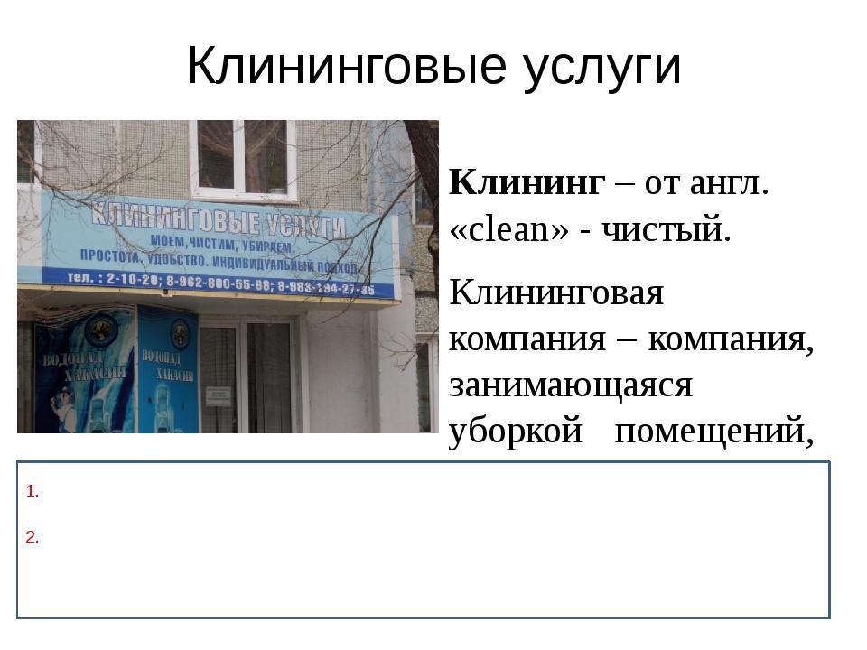 Клининговые услуги Клининг – от англ. «clean» - чистый. Клининговая компания...