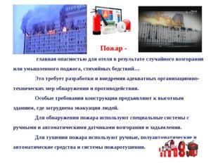 Пожар -  главная опасностью для отеля в результате случайного возгорания