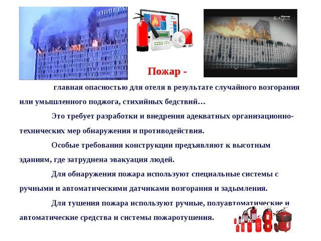 Пожар -  главная опасностью для отеля в результате случайного возгорания...