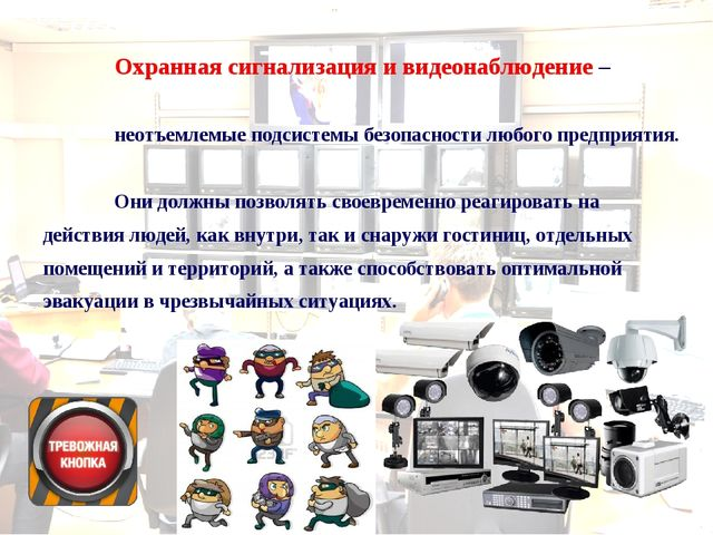 Охранная сигнализация и видеонаблюдение – неотъемлемые подсистемы безопасно...