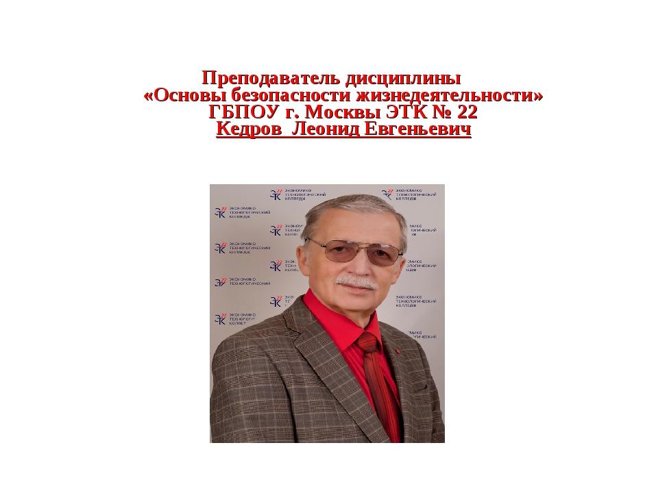 Преподаватель дисциплины «Основы безопасности жизнедеятельности» ГБПОУ г. Мос...