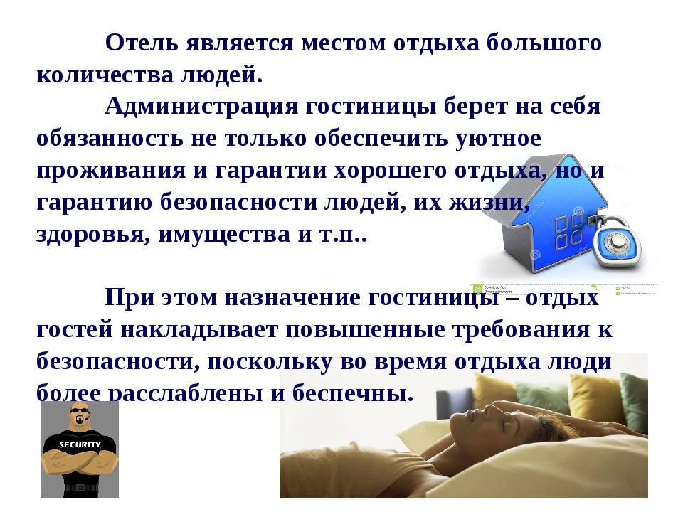 Отель является местом отдыха большого количества людей. Администрация гости...
