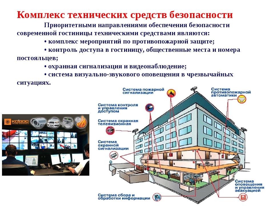 Комплекс технических средств безопасности Приоритетными направлениями обеспе...