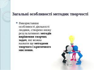 Загальні особливості методик творчості Використавши особливості діяльності лю