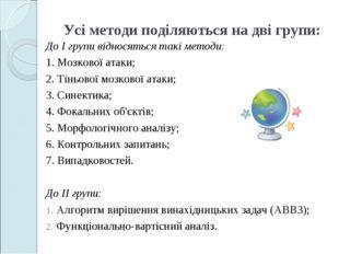 Усі методи поділяються на дві групи: До І групи відносяться такі методи: 1. М