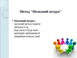 """Метод """"Мозковий штурм"""" Мозковий штурм – груповий метод творчої діяльності за"""