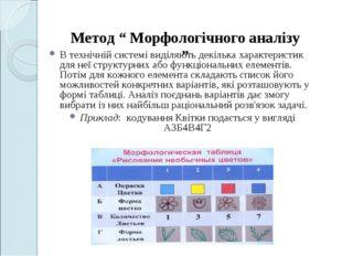 В технічній системі виділяють декілька характеристик для неї структурних або