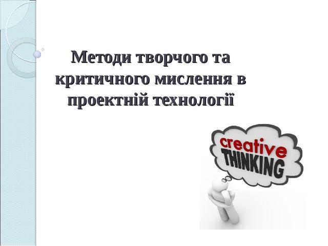 Методи творчого та критичного мислення в проектній технології