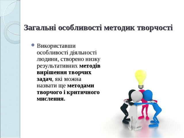 Загальні особливості методик творчості Використавши особливості діяльності лю...
