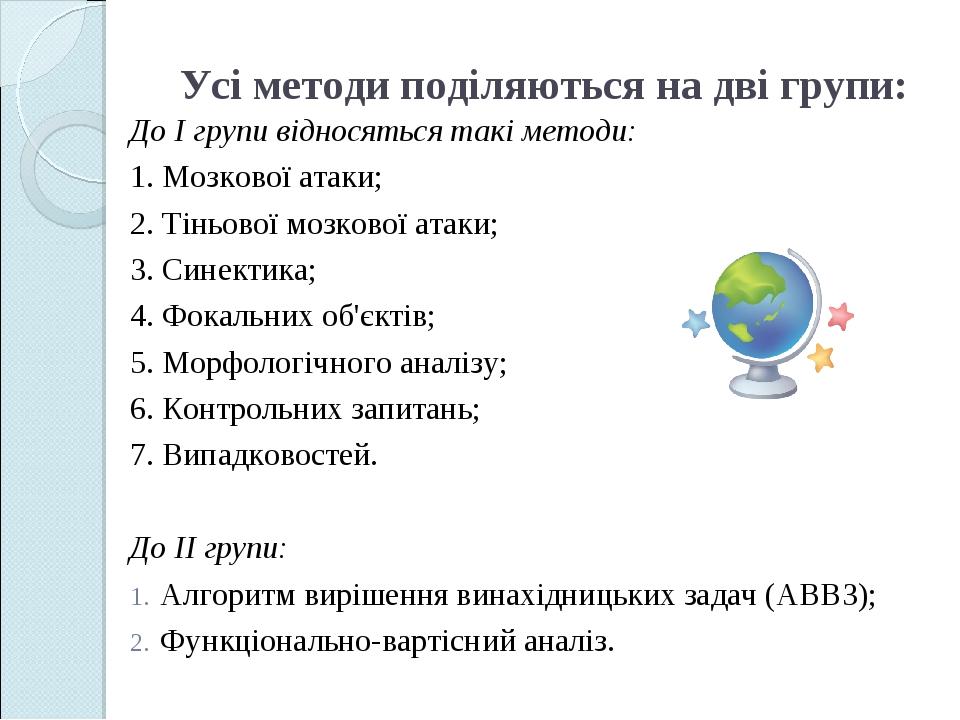 Усі методи поділяються на дві групи: До І групи відносяться такі методи: 1. М...